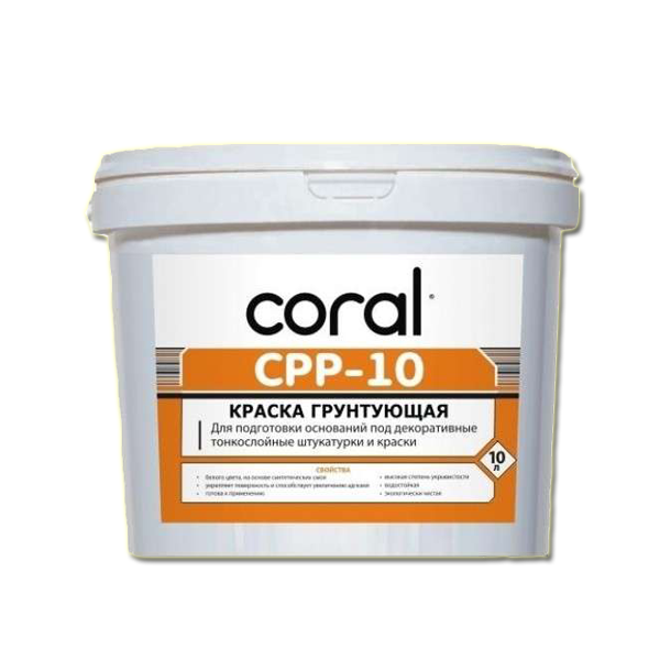 Краска грунтующая Coral CPP-10